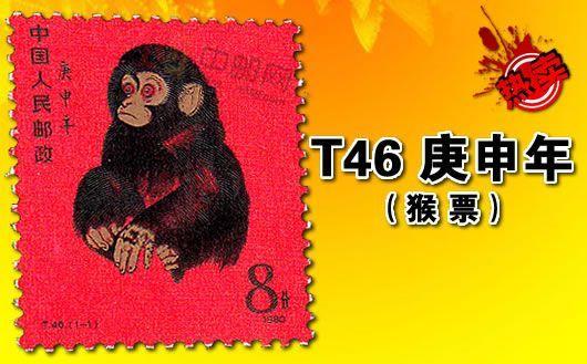 """""""T46 庚申年(猴票)""""。原胶全品,金粉亮。仅此一枚,售完为止!"""