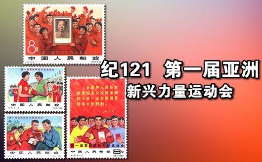 """""""纪121 第一届亚洲新兴力量运动会""""。全套共4枚,原胶全品,限量2套,售完为止!"""