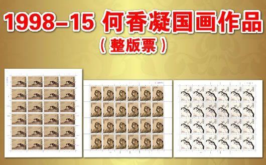 """ZBP-1998-15 何香凝国画作品(整版票)""。三张一版,一版24套票。原胶全品,限量5版,售完为止!"
