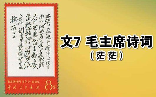 """""""文7 毛主席诗词(茫茫)""""。本套邮品为""""文7""""其中一枚——""""茫茫"""",原胶全品。仅此一套,售完为止!"""