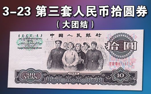 """""""3-23 第三套人民币拾圆券(大团结)""""。俗称""""大团结"""",修补品。限量10套,售完为止!"""