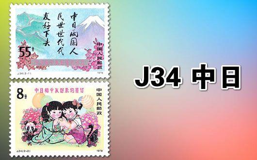 """J34 中日和平友好条约签订""。一套共2枚,原胶全品,欢迎购买!"