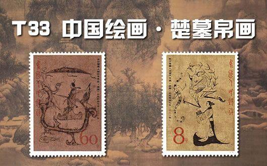 """""""T33 中国绘画・楚墓帛画""""。一套共2枚,原胶全品,欢迎购买!"""