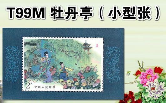 """""""T99M 中国古典文学名著--牡丹亭(小型张)""""。原胶全品,欢迎购买!"""