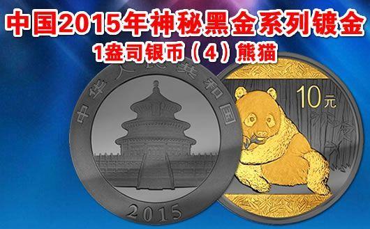 """""""中国2015年神秘黑金系列24K镀金1盎司银币(4)熊猫""""。限量3套,售完为止!"""