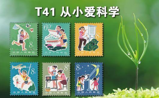 """""""T41 从小爱科学""""。一套共6枚,原胶全品,欢迎购买!"""