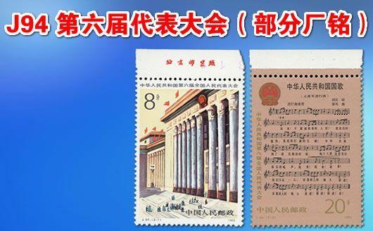 """""""J94 中华人民共和国第六届全国人民代表大会(部分厂铭)""""。本套邮品(2-1)带厂铭数字,(2-2)有厂铭印记、软折。仅此一套,售完为止!"""