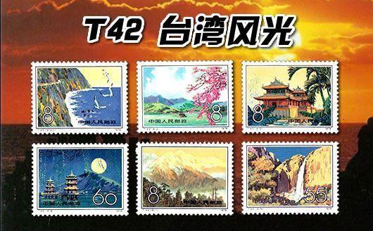 """""""T42 台湾风光""""。一套共6枚,原胶全品。欢迎购买!"""