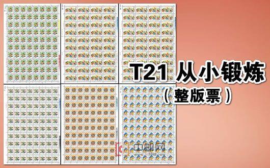 """""""ZBP-T21 从小锻炼为革命(整版票)""""。五张一版,一版80套票。全品,欢迎购买!"""