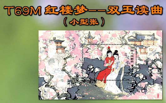 """T69M 红楼梦--双玉读曲(小型张)""。原胶全品,限量10枚,售完为止!"