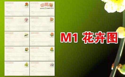 """M1 花卉图""。图1-10分别为牡丹、睡莲、月季花、兰花、菊花、玉兰、杜鹃花、水仙、丁香花、荷花,品相保存完好。欢迎购买!"