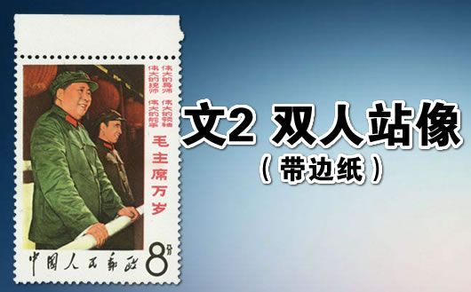 """""""文2 毛主席万岁(双人站像)""""。本套邮票为""""文2""""其中一枚——""""站像"""",且带边纸,原胶全品。仅此一套,售完为止!"""