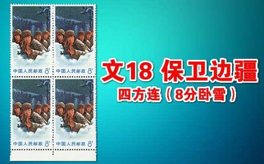 """""""文18 用毛泽东思想武装起来的中国人民是不可战胜的(卧雪)(8分)四方连""""。本套邮品为""""文18""""其中一枚——""""卧雪(8分)"""",且为四方连,带边纸,其中一枚局部折印,余全品。仅此一套,售完为止!"""