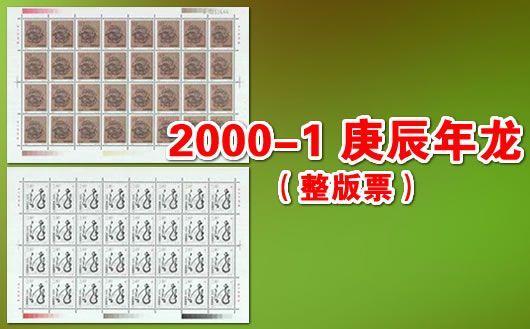 """""""2000-1 庚辰年龙(整版票)""""。本套邮品为二轮龙整版票,原胶全品,金粉保存完好。限量2套,售完为止!"""