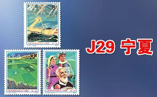 """""""J29 宁夏回族自治区成立二十周年""""。一套共3枚,德国回流,原胶全品,限量5套,售完为止!"""