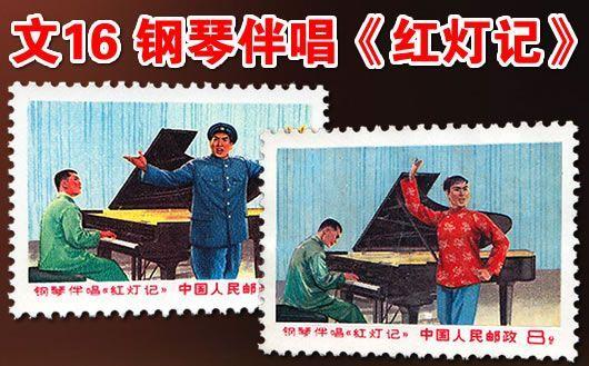 """""""文16 钢琴伴唱《红灯记》""""。一套2枚,原胶全品,欢迎购买!"""