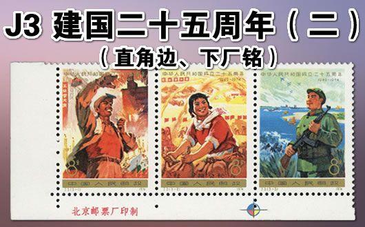 """""""J3 中华人民共和国成立二十五周年(二)(直角边、下厂铭)""""。本套邮品带直角边、下厂铭,原胶全品,金粉保存完好,齿间轻微软折。仅此一套,售完为止!"""