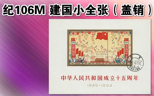 """""""纪106M 中华人民共和国成立十五周年(小全张)(盖销)""""。本套邮品为盖销票,后胶。仅此一套,售完为止!"""