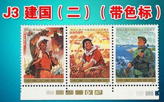 """""""J3 中华人民共和国成立二十五周年(二)(带色标)""""。本套邮品带色标,原胶全品,金粉保存完好,齿间软折。仅此一套,售完为止!"""