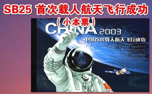 """""""SB25 中国首次载人航天飞行成功(小本票)""""。全品,限量10套,售完为止!"""