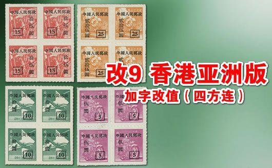 """""""改9 '中华邮政单位邮票'(香港亚洲版)加字改值(四方连)""""。本套邮品为四方连,全品,仅此一套,售完为止!"""