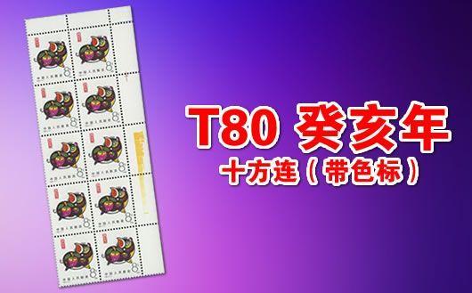 """T80 癸亥年猪(带色标)十方连""。本套邮品为十方连,且带色标。原胶全品,齿孔细微软折,仅此一套,售完为止!"