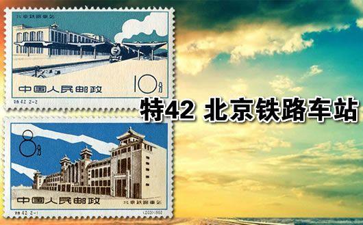 """""""特42 北京铁路车站""""。一套2枚,原胶上品,胶干、胶不匀。特价出售,仅此一套,售完为止!"""