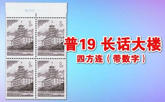 """""""普19 北京长话大楼(带数字)四方连""""。本套邮品为四方连,且带数字,全品。仅此一套,售完为止!"""