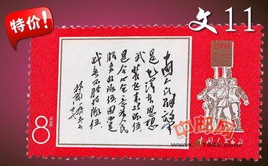 """""""文11 林彪1965年7月26日为《中国人民解放军》邮票题词""""。原胶全品,限量14套,售完为止!"""