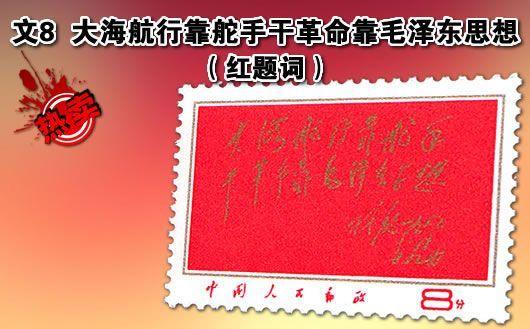 """""""文8 大海航行靠舵手干革命靠毛泽东思想""""。本套邮品俗称""""红题词"""",一套一枚,原胶全品,限量15套,售完为止!"""