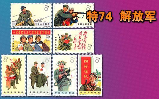 """""""特74 中国人民解放军""""。一套共8枚,本套邮品个别软折、弱齿、极细微黄,大多全品。仅此一套,售完为止!"""