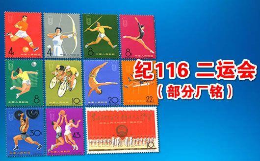"""""""纪116 中华人民共和国第二届运动会(部分厂铭)""""。本套邮品部分带厂铭,原胶全品,(11-6)轻微软印。仅此一套,售完为止!"""