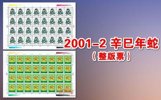"""""""2001-2 辛巳年蛇(整版票)""""。两张一版,一版32套票,原胶全品,欢迎购买!"""