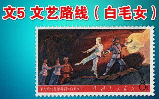 """""""文5 毛主席的革命文艺路线胜利万岁(白毛女)""""。本套邮品为""""文5""""其中一枚——""""白毛女"""",原胶全品。仅此一套,售完为止!"""