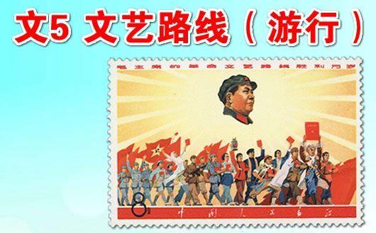 """""""文5 毛主席的革命文艺路线胜利万岁(游行)""""。本套邮品为""""文5""""其中一枚——""""游行""""。原胶全品,限量3套,售完为止!"""