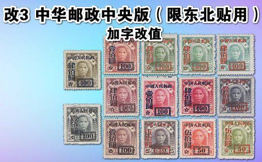 """""""改3 """"中华邮政中央版'限东北贴用'邮票""""加字改值""""。本套邮品部分带边纸、数字。上品,个别有黄、背贴等。仅此一套,售完为止!"""