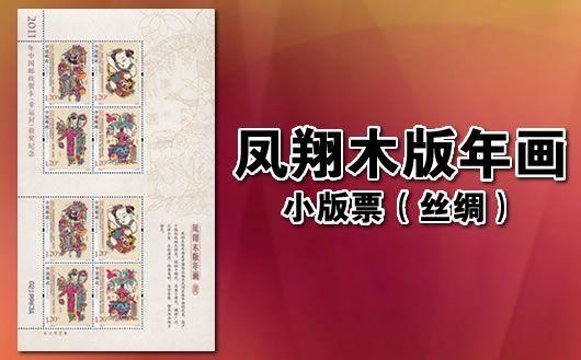 """""""2011年中国邮政贺年有奖明信片(幸运封)获奖纪念--凤翔木版年画(丝绸)小版票""""。本套邮票材质为丝绸,一张一版,一版2套票,一套共4枚,原胶上品(版号字迹不清晰),特价出售。欢迎购买!"""