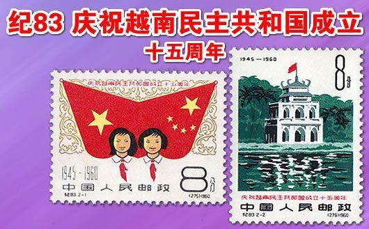 """""""纪83 庆祝越南民主共和国成立十五周年""""。一套共2枚,原胶全品,个别胶干。仅此一套,售完为止!"""
