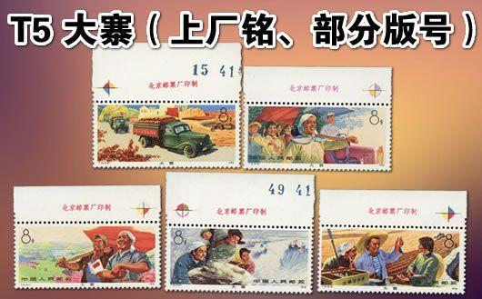 """T5 大寨红旗(带上厂铭、部分版号)""。本套邮品均带上厂铭,个别带版号。一套共5枚,原胶上品,(5-2)细小黄。仅此一套,售完为止!"