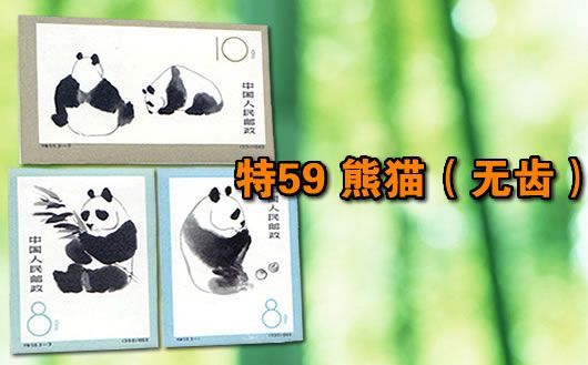 """""""特59B 熊猫(无齿)""""。一套共3枚,本套邮品为无齿票,原胶胶润,上品,个别折印、(3-3)局部轻微脱胶。仅此一套,售完为止!"""