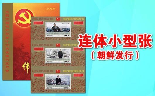 """""""庆祝中国共产党第十六次全国代表大会(朝鲜发行)连体小型张""""。本套邮品为朝鲜发行的连体小型张,原胶全品,欢迎购买!"""