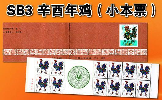 """SB3 辛酉年鸡(小本票)""。小本票规格:125×62mm;邮票规格:26×31mm。全品,限量4套,售完为止!"