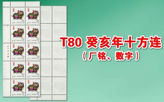 """""""T80 癸亥年猪(带厂铭、数字)十方连""""。本套邮品为十方连,且带厂铭、数字。原胶全品,齿孔细微软折。仅此一套,售完为止!"""