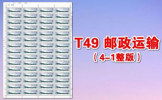 """""""T49 邮政运输(4-1整版)""""。本品为""""T49 整版票""""中其中一版(4-1 水路邮运),一版60套票,中上品,个别背胶有污渍、指纹印;边纸处有折、破损等,特价出售。限量2套,售完为止!"""