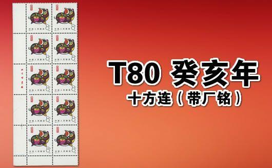 """""""T80 癸亥年猪(带厂铭)十方连""""。本套邮品为十方连,且带厂铭。原胶全品,齿孔细微软折、边纸轻微污渍。仅此一套,售完为止!"""