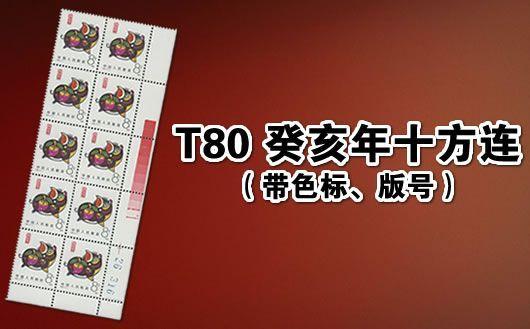 """""""T80 癸亥年猪(带红色标、版号)十方连""""。本套邮品为十方连,且带红色标、版号。原胶全品,齿孔轻微软折,仅此一套,售完为止!"""