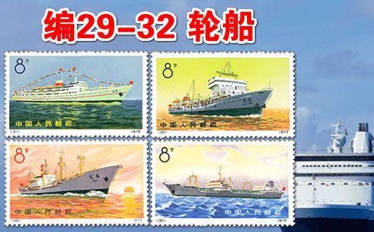 """""""编29-32 轮船""""。一套共4枚,原胶全品,限量3套,售完为止!"""