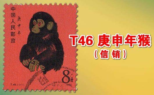 """""""T46 庚申年猴(信销)""""。本套邮品为信销票,保存完好,无损、无揭薄,整体品相较好,信销票中较少见。仅此一枚,售完为止!"""