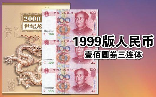 """""""《世纪龙卡》1999版人民币壹佰圆券三连体""""。全新未流通,仅此一套,售完为止!"""