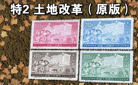 """""""特2 土地改革(原版)""""。本套邮品为特种原版票,其中(4-2)有折印,余全品。仅此一套,售完为止!"""